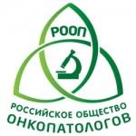 V Ежегодный Конгресс Российского общества онкопатологов